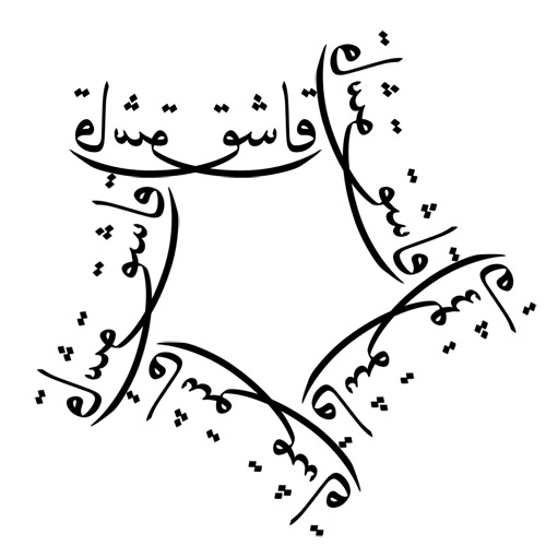 persian writing tattoo